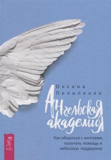 АНГЕЛЬСКАЯ АКАДЕМИЯ - как общаться с ангелами, получать помощь и небесную поддержку